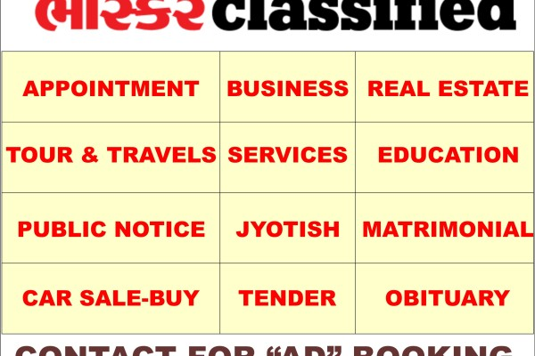 Divya Bhaskar Newspaper Advertising Agency in Chandlodia, Ahmedabad